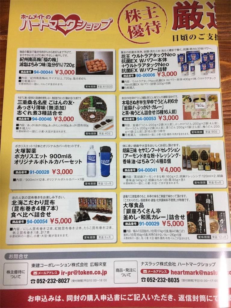 株主優待 東建コーポーレーション 株主優待交換リスト1