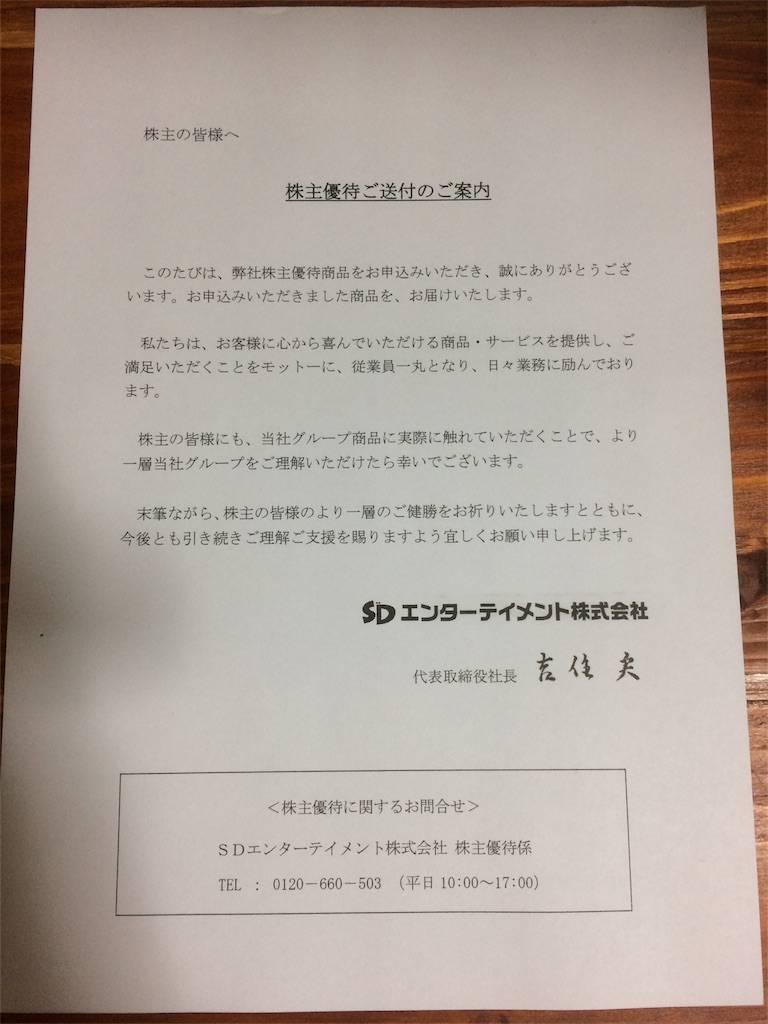 株主優待 SDエンターテイメント