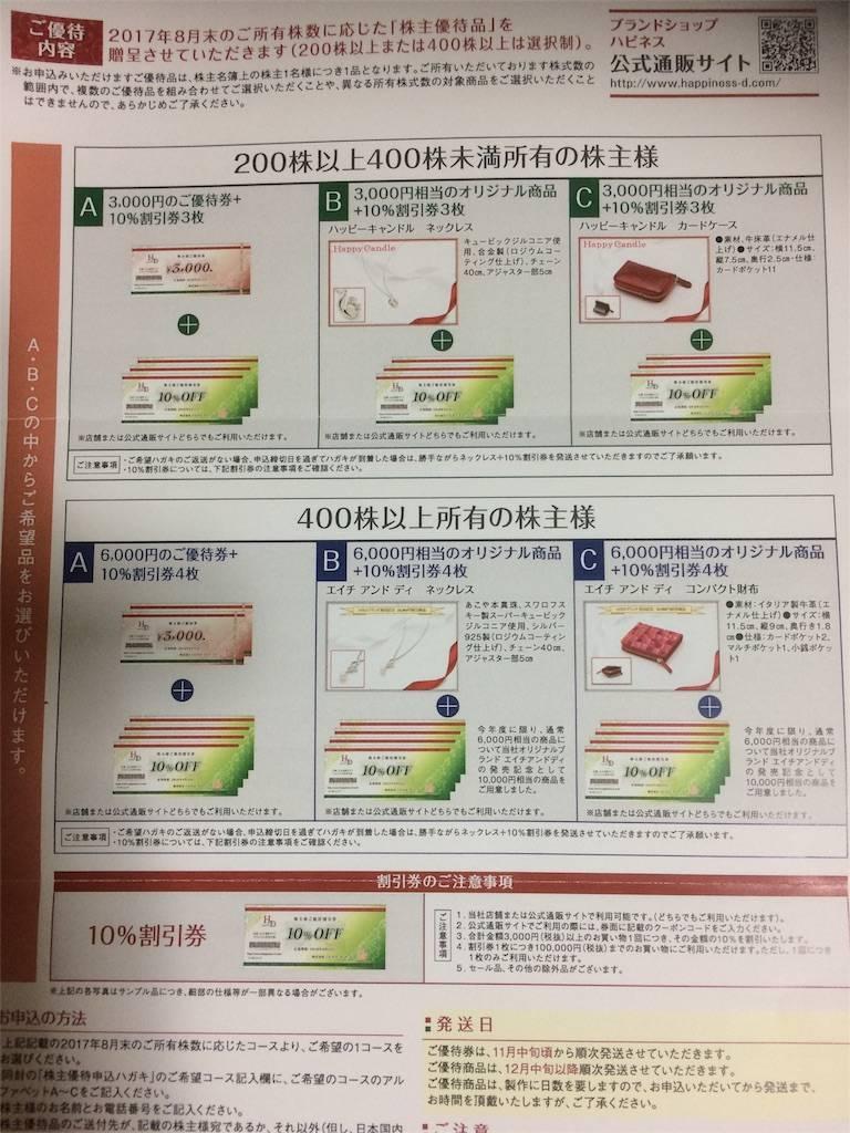 株主優待 ハピネス&デイ ネックレス
