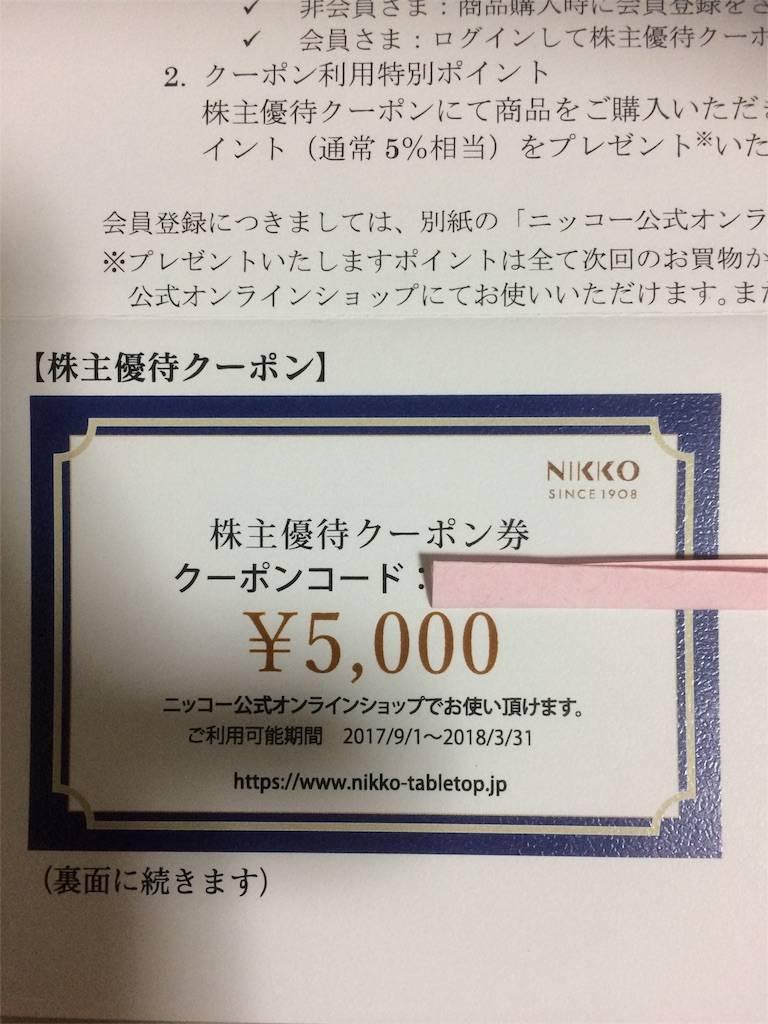 株主優待 ニッコー クーポン券
