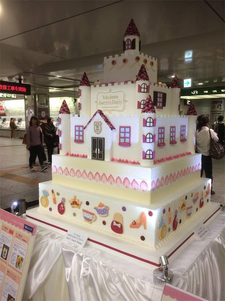 横浜駅 ケーキ
