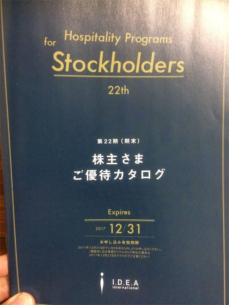 株主優待 イデアインターナショナル 優待カタログ