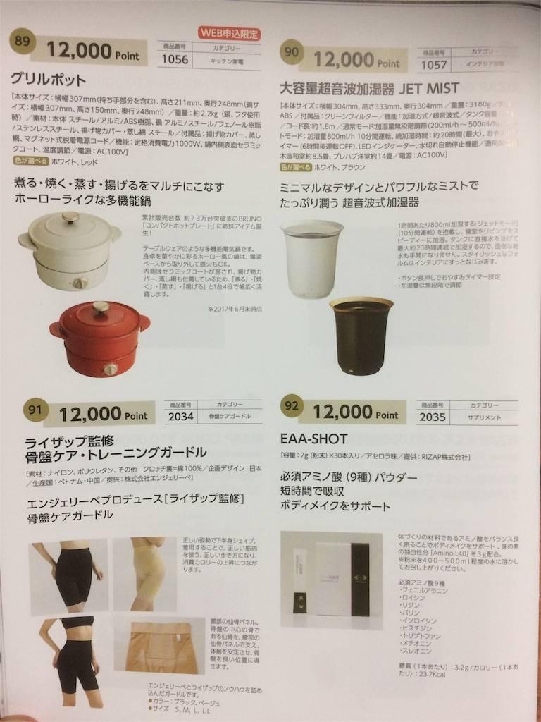 株主優待 イデアインターナショナル グリルポット