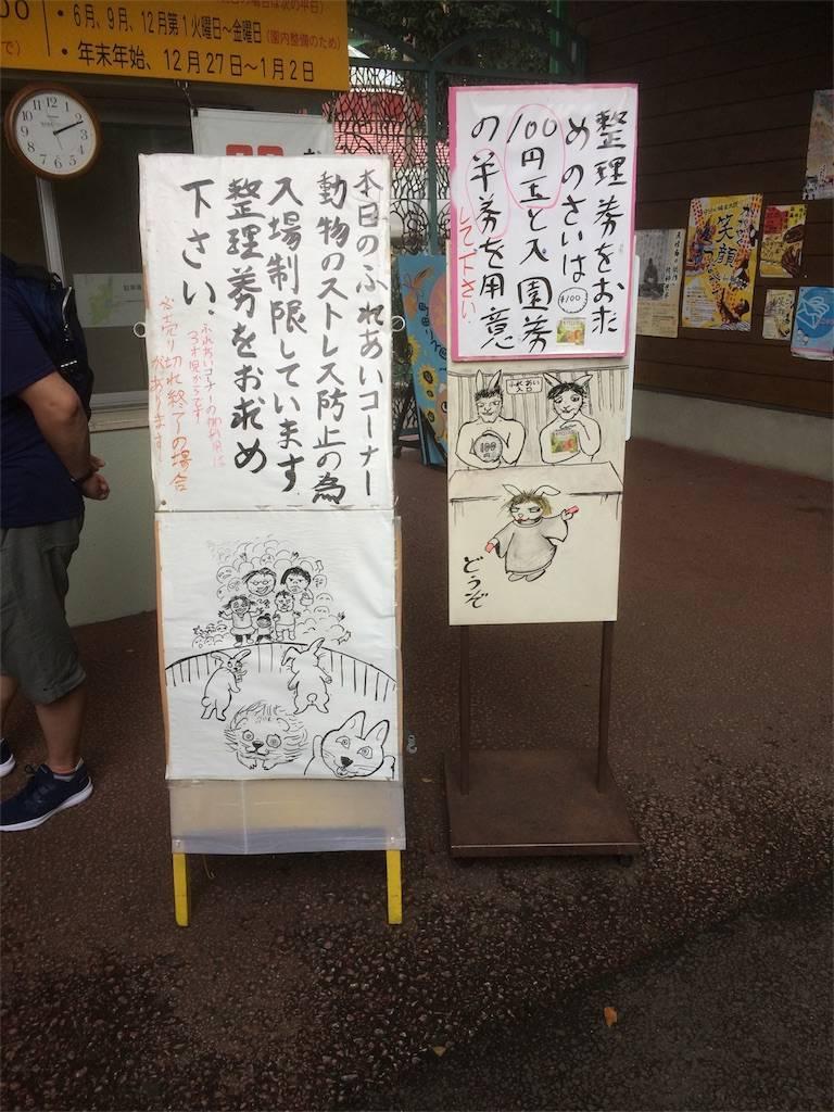 町田リス園 入口