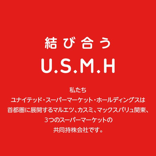 企業分析 ユナイテッド・スーパーマーケット・ホールディングス USMH 株主優待