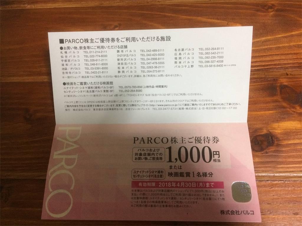 株主優待 パルコ 2000円商品券 映画観賞券