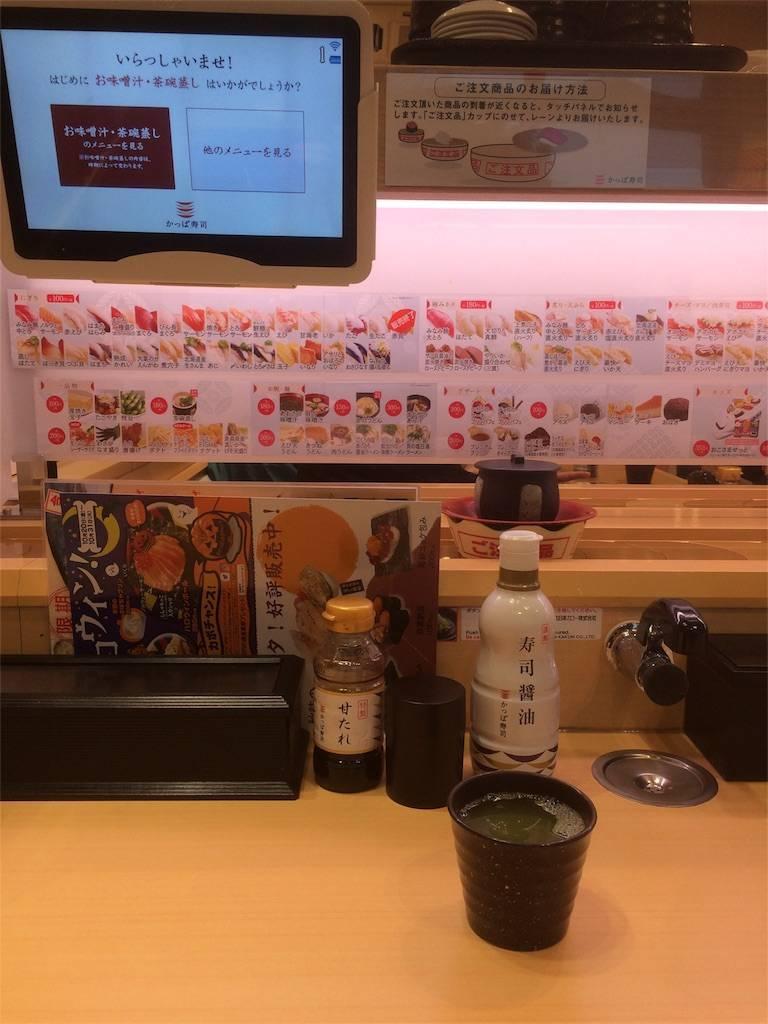かっぱ寿司 リニューアル店