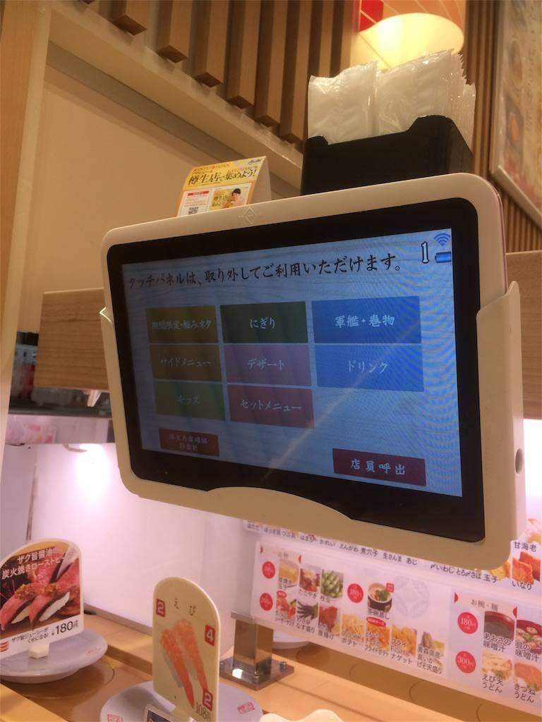かっぱ寿司 タッチパネル