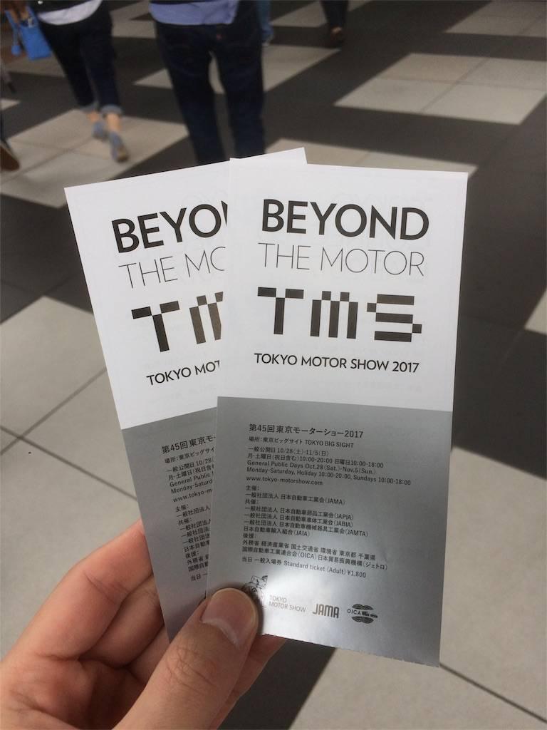 東京モーターショー 2017年