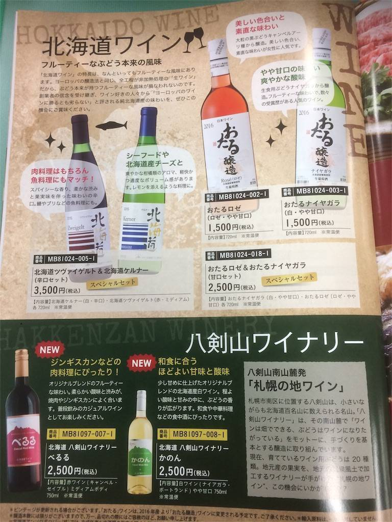 株主優待 スクロール 北海道ワイン おたるナイヤガラ