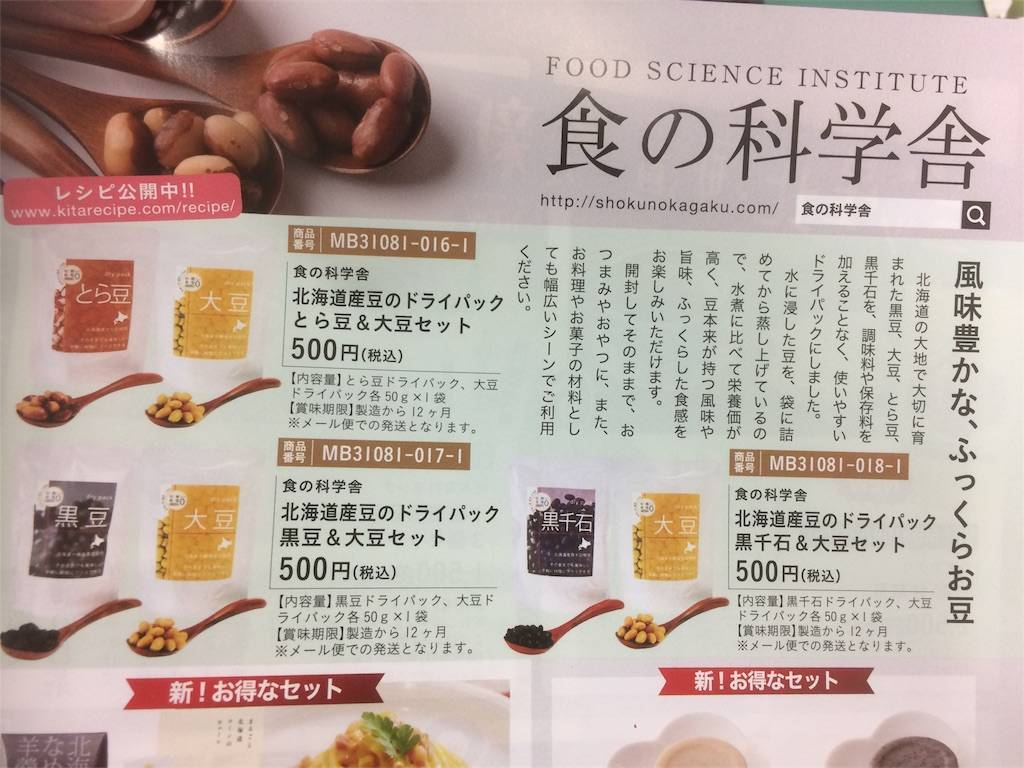 株主優待 スクロール 北海道産豆のドライパック