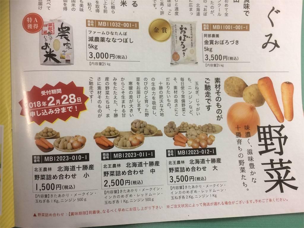 株主優待 スクロール 野菜セット