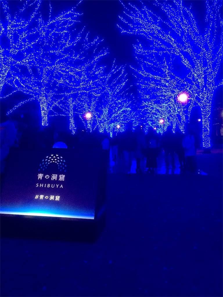 青の洞窟 渋谷 イルミネーション