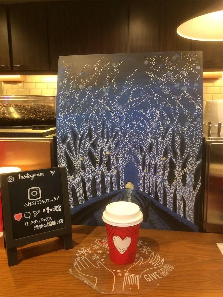 青の洞窟 代々木公園 渋谷 スタバ