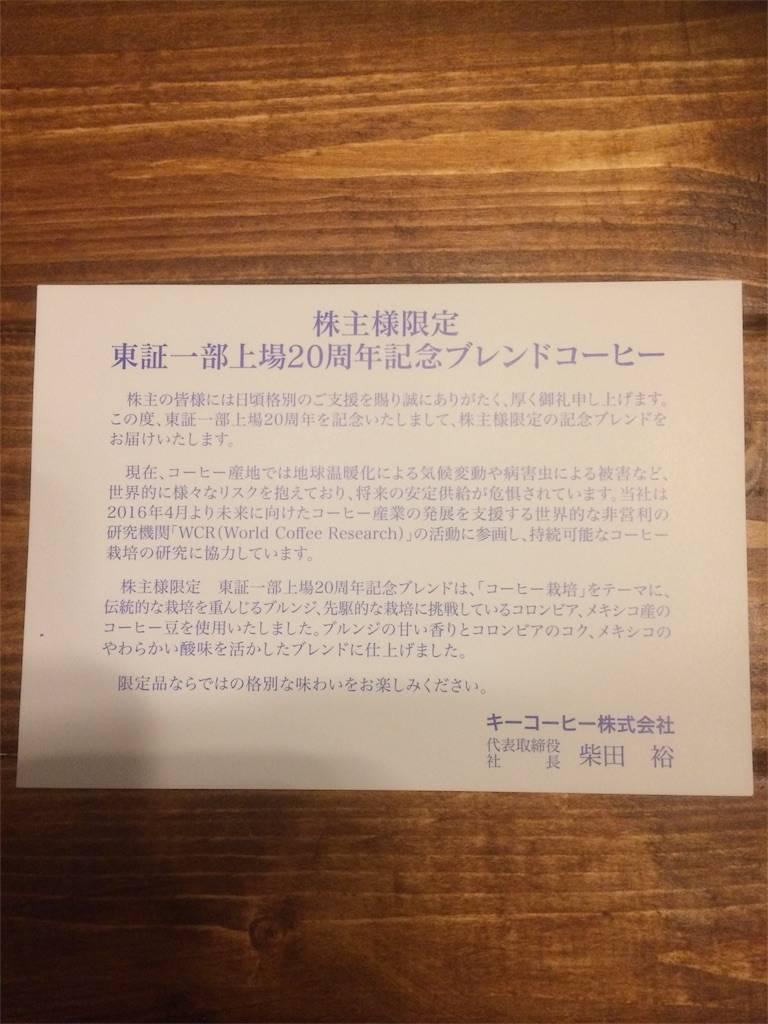 株主優待 キーコーヒー 2017年記念