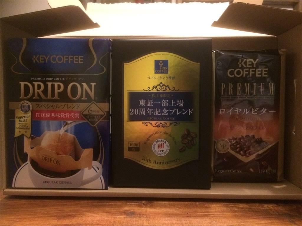 株主優待 キーコーヒー 東証一部上場20周年記念