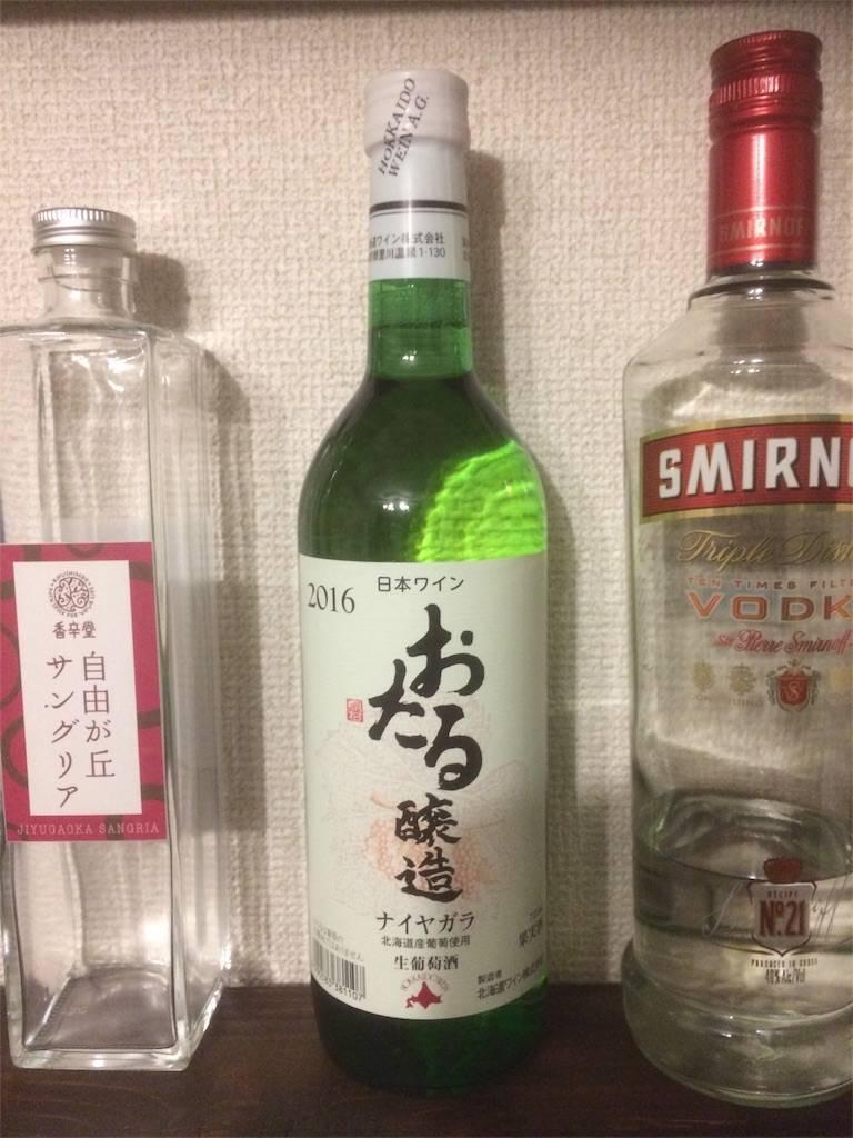 株主優待 スクロール おたる醸造 ナイヤガラ