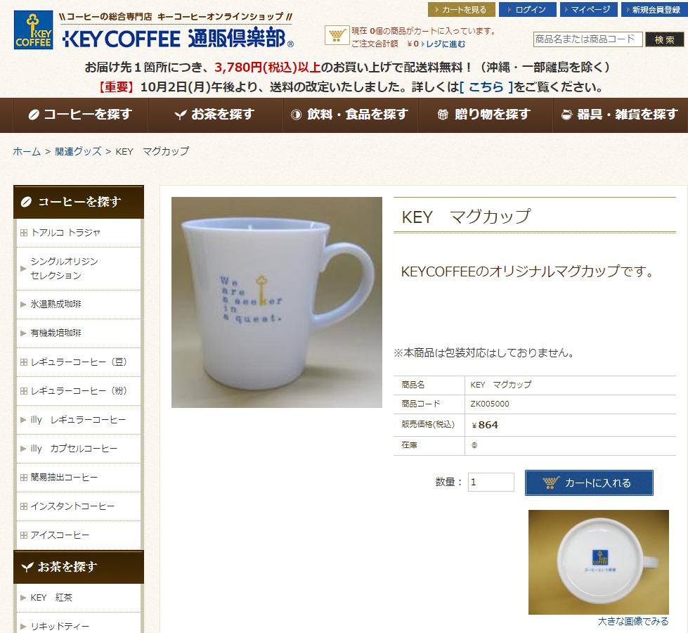 キーコーヒー マグカップ