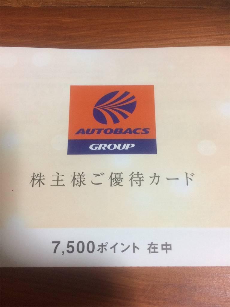 株主優待 オートバックス 2017年