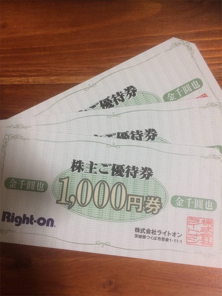 株主優待 ライトオン 3,000円 2017年