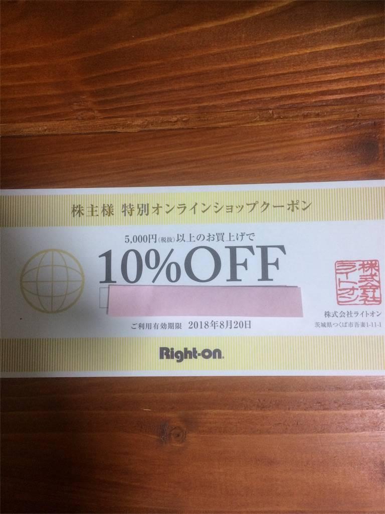 株主優待 ライトオン オンラインストア10%割引