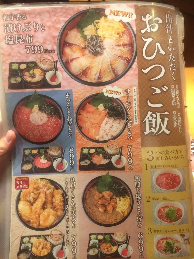 株主優待 テンアライド おひつご飯 新メニュー