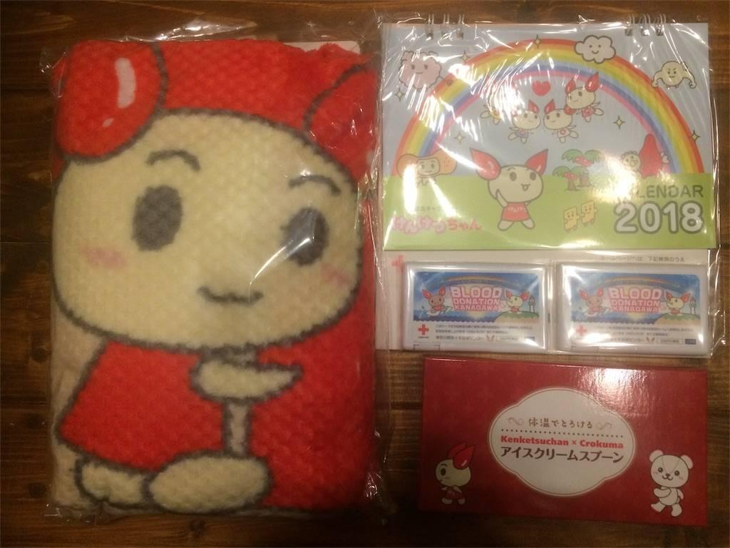 献血 神奈川 キャンペーン商品