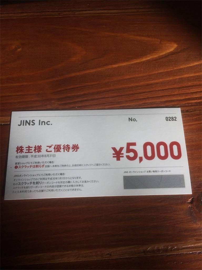 株主優待 ジンズ 2017年