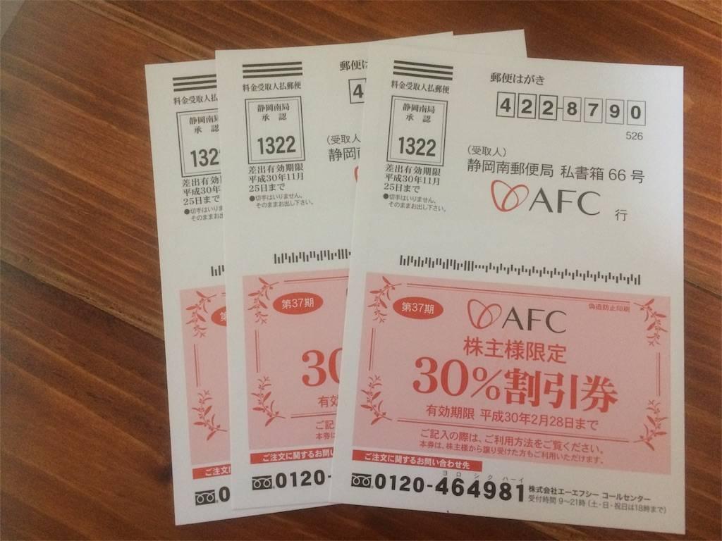株主優待 AFC-HD アムスライフサイエンス 30%割引