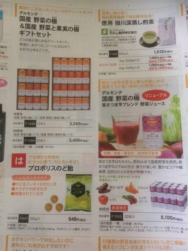 株主優待 AFC-HD アムスライフサイエンス 野菜ジュース