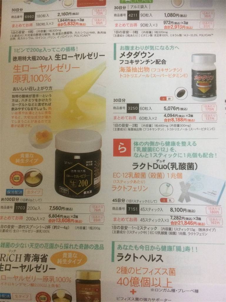 株主優待 AFC-HD アムスライフサイエンス サプリメント