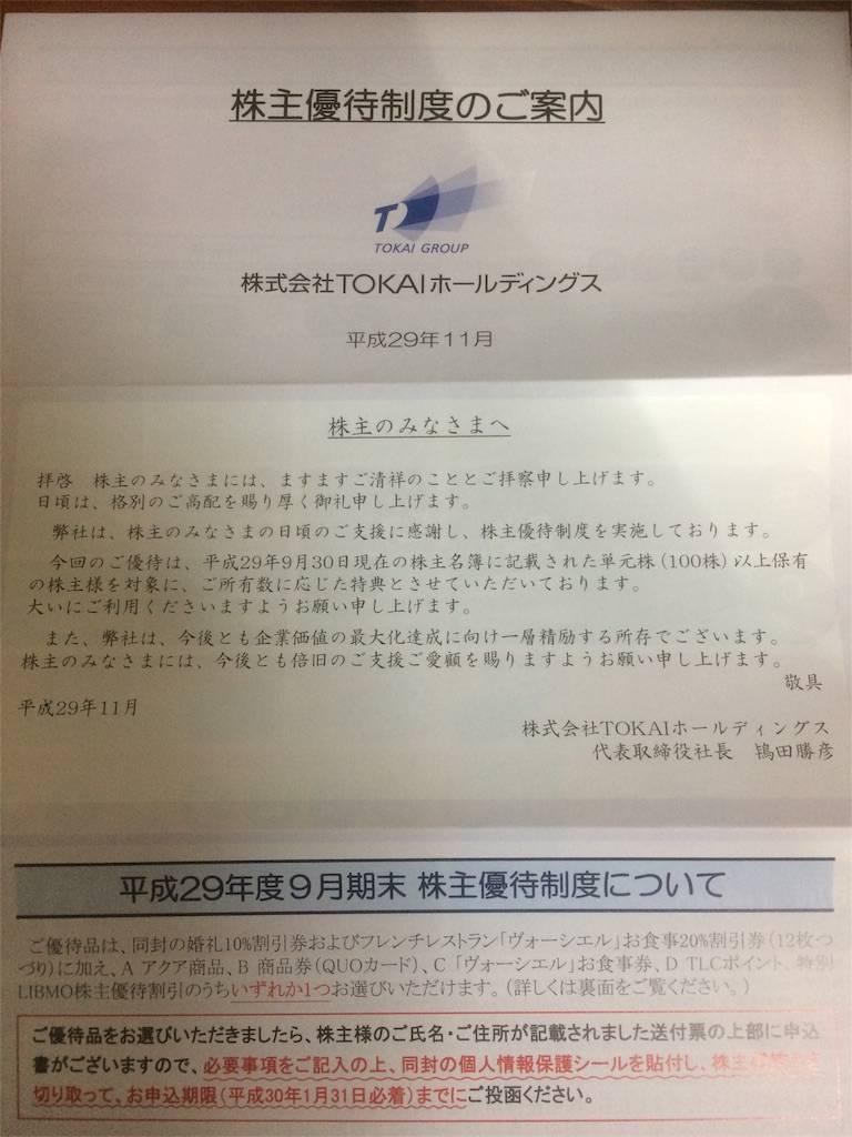 株主優待 TOKAIホールディングス 2017年