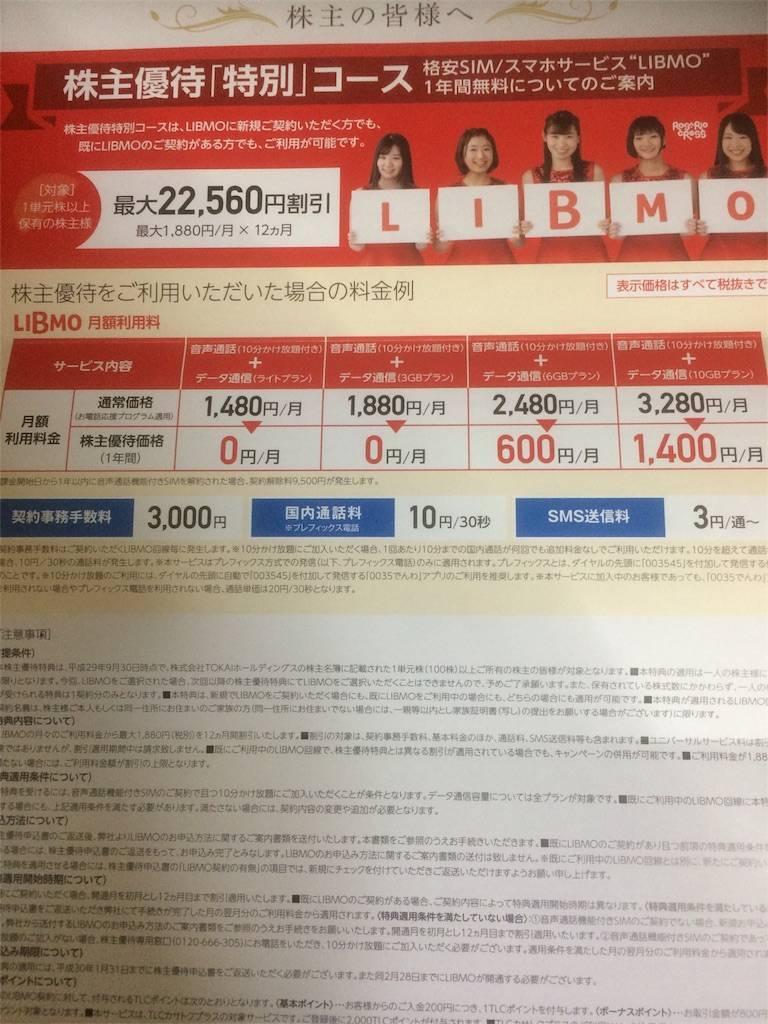 株主優待 TOKAIホールディングス LIBMO プラン内容