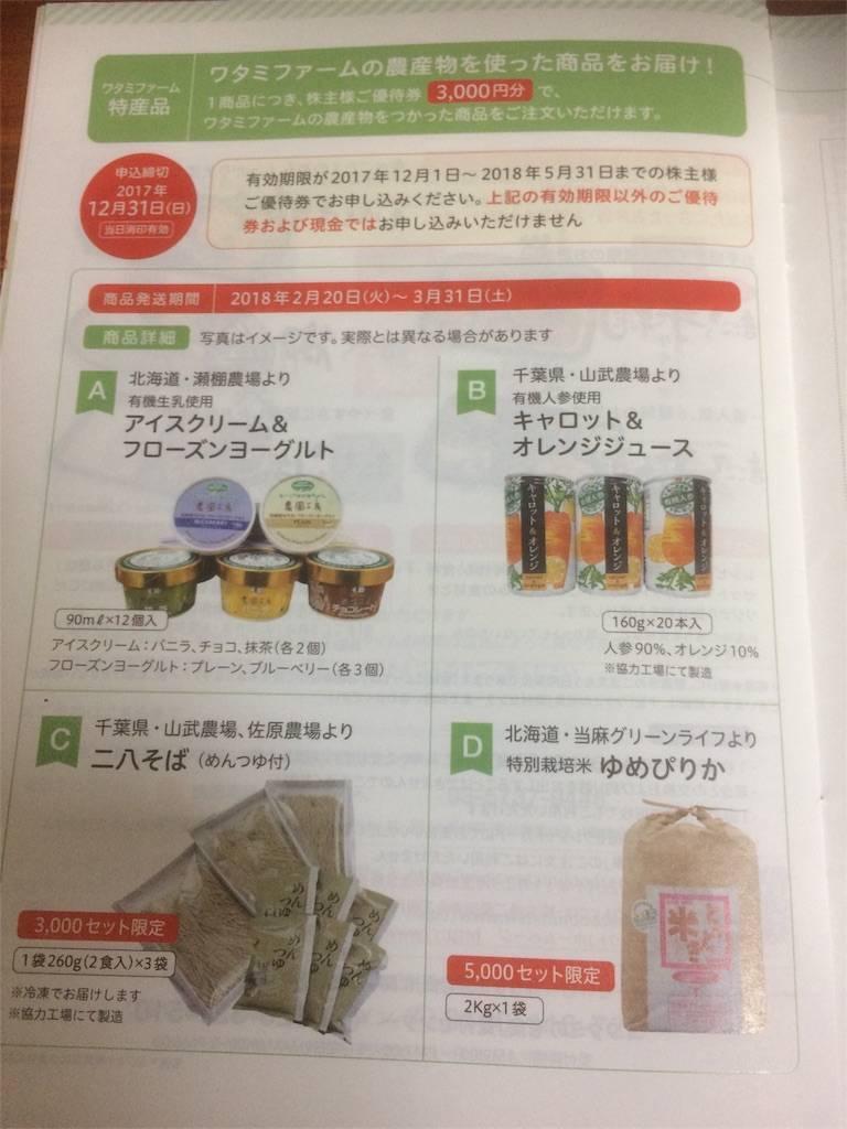 株主優待 ワタミ 商品交換リスト