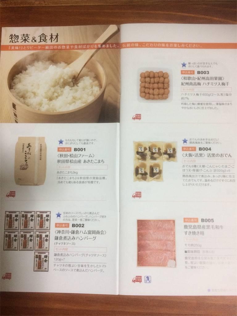 株主優待 日本管財 カタログ 食品