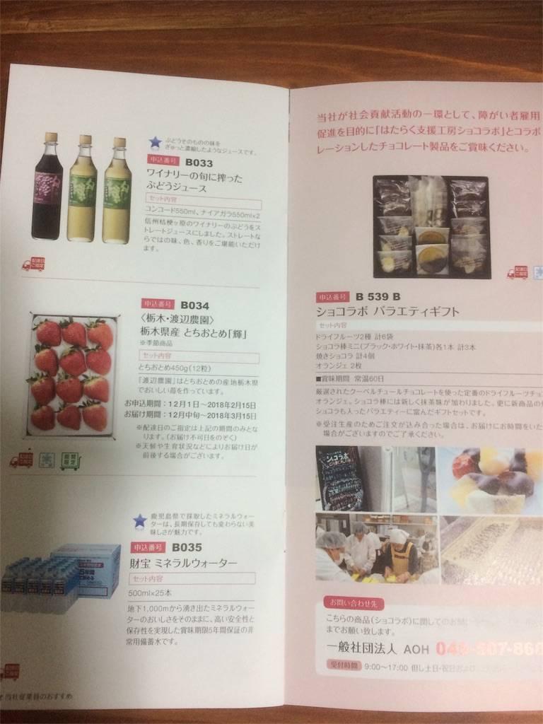株主優待 日本管財 カタログ デザート