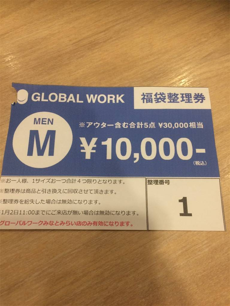 株主優待 福袋 GLOBAL WORK 整理券