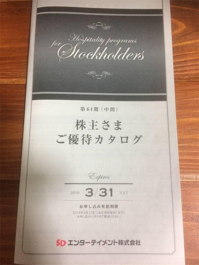 株主優待 SDエンターテイメント カタログの到着