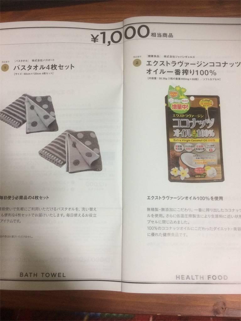 株主優待 SDエンターテイメント カタログ 雑貨