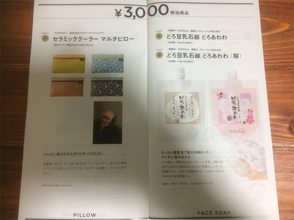 株主優待 SDエンターテイメント カタログ どろあわわ