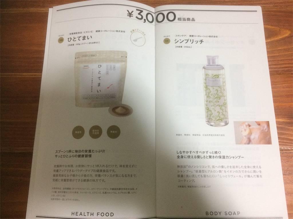 株主優待 SDエンターテイメント カタログ ひとてまい