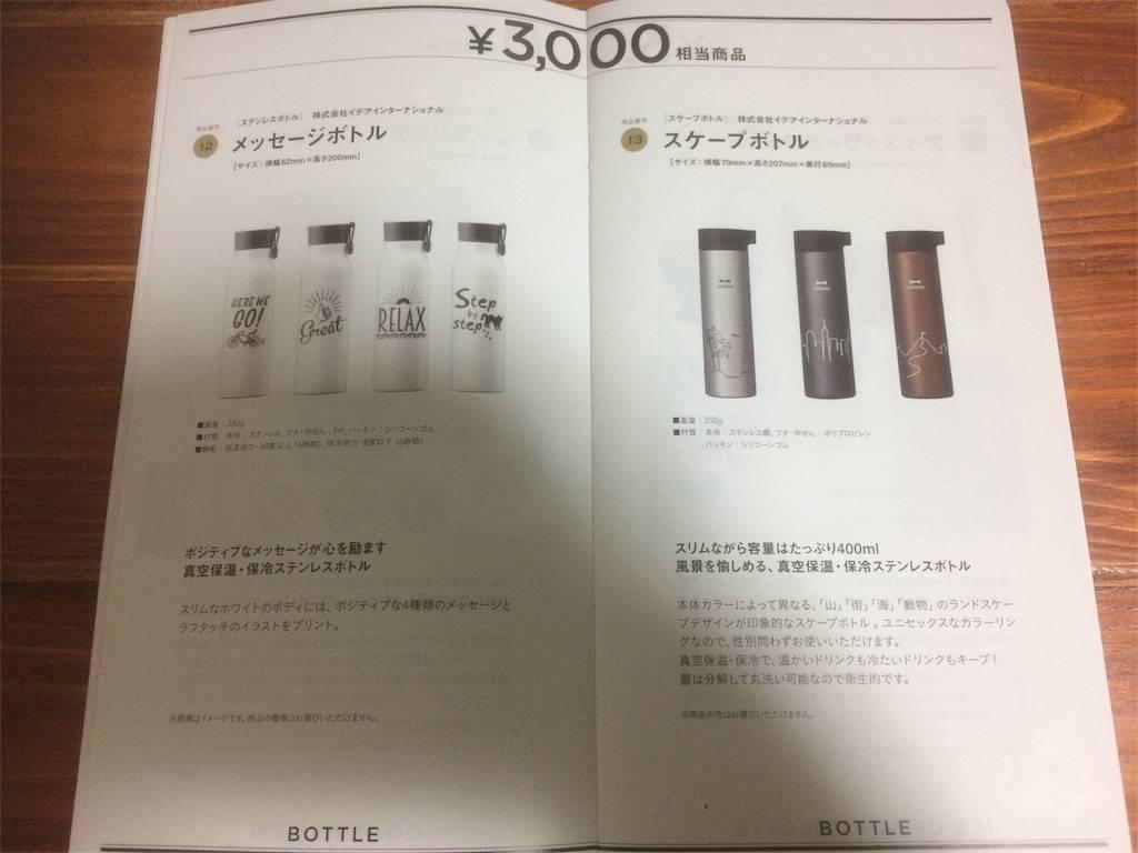 株主優待 SDエンターテイメント カタログ ボトル