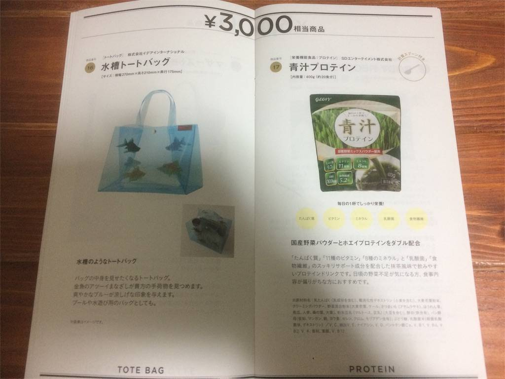 株主優待 SDエンターテイメント カタログ 青汁