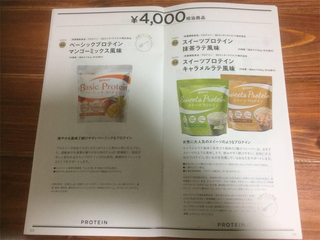株主優待 SDエンターテイメント カタログ スイーツプロテイン