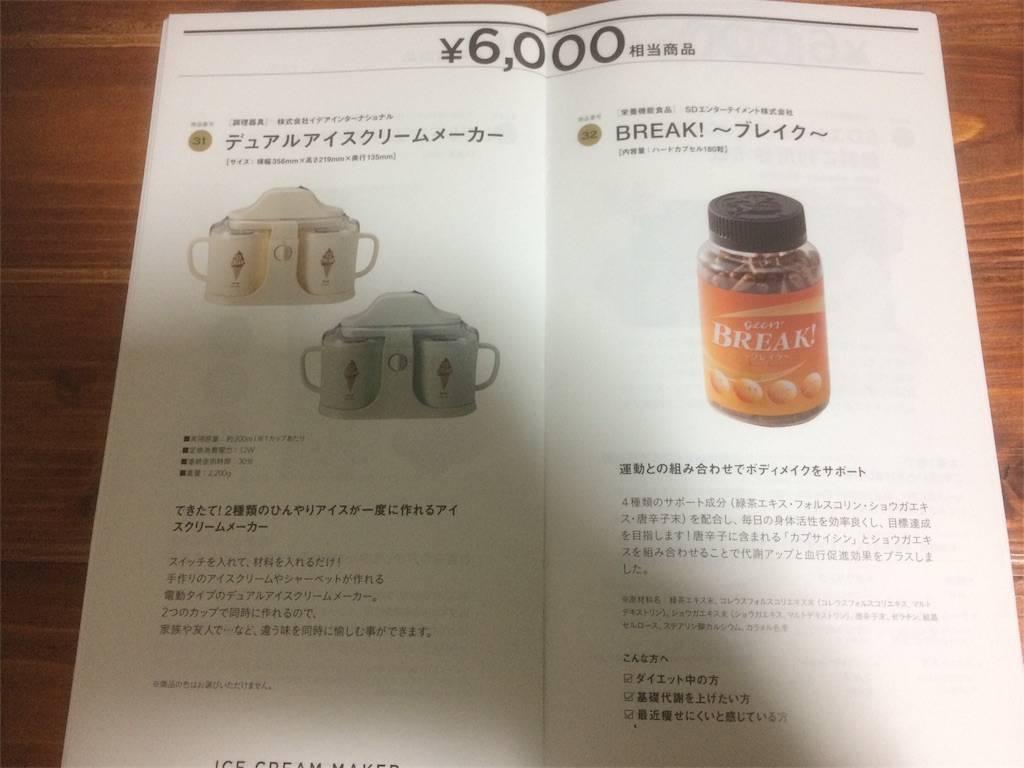 株主優待 SDエンターテイメント カタログ アイスクリームメーカー