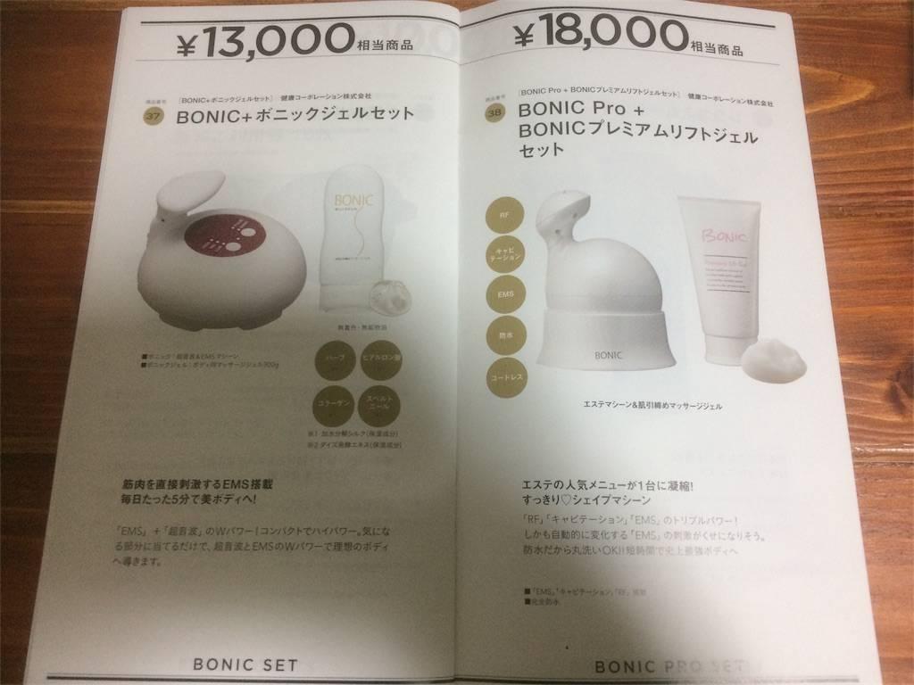 株主優待 SDエンターテイメント カタログ 美容系