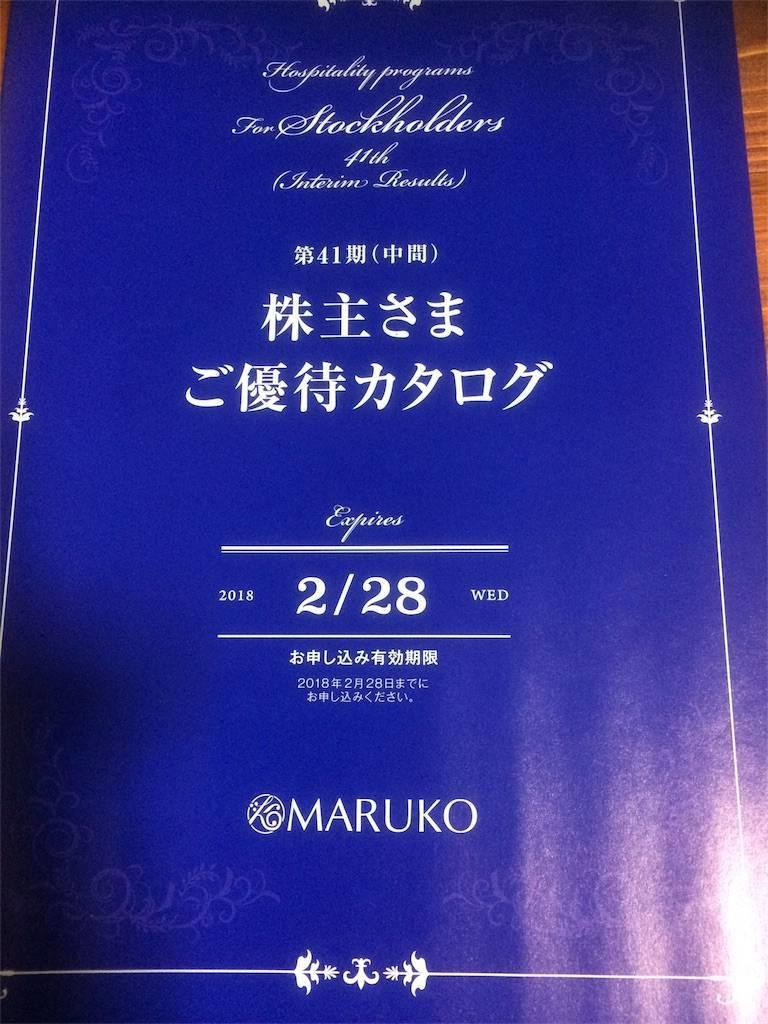 株主優待 マルコ 優待カタログ