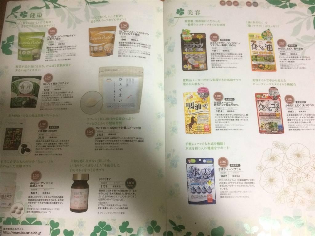 株主優待 マルコ サプリメント