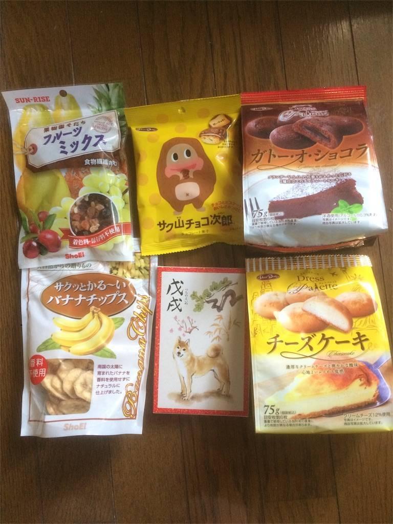株主優待 正栄食品工業 お菓子の詰め合わせ2