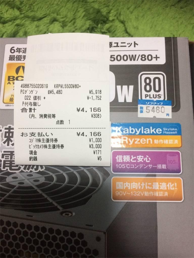株主優待 ビックカメラ ソフマップ 電源ユニット ネット価格